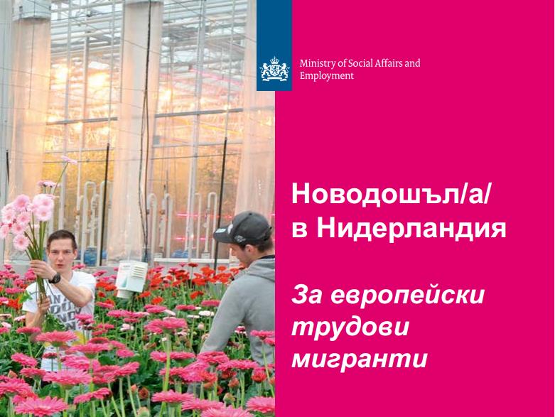 """Заглавна страница на брошурата """"Новодошъл/а/ в Нидерландия"""", издадена и на български език."""